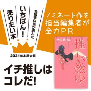 『推し、燃ゆ』宇佐見りん/著▷「2021年本屋大賞」ノミネート作を担当編集者が全力PR