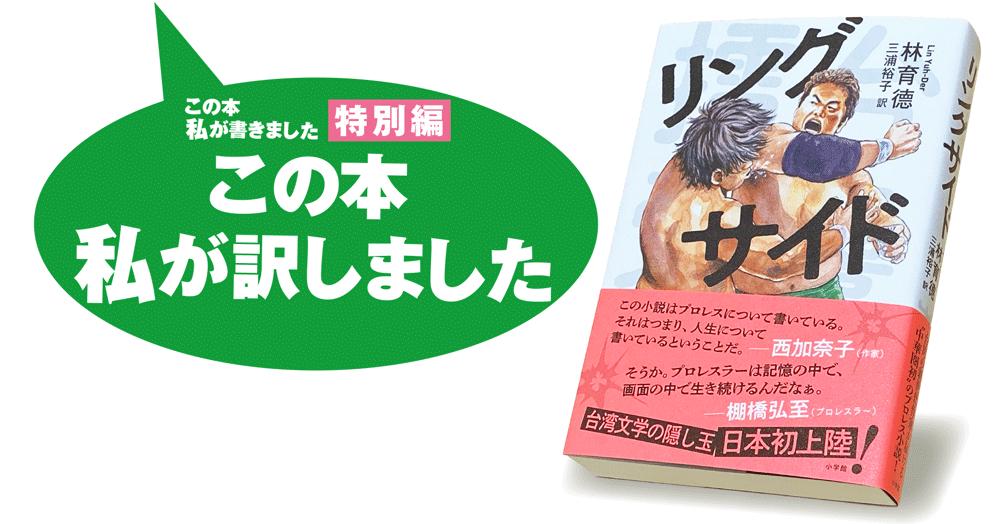三浦裕子『リングサイド』
