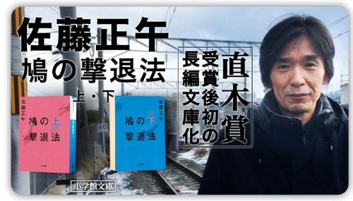 佐藤正午『鳩の撃退法』文庫化!