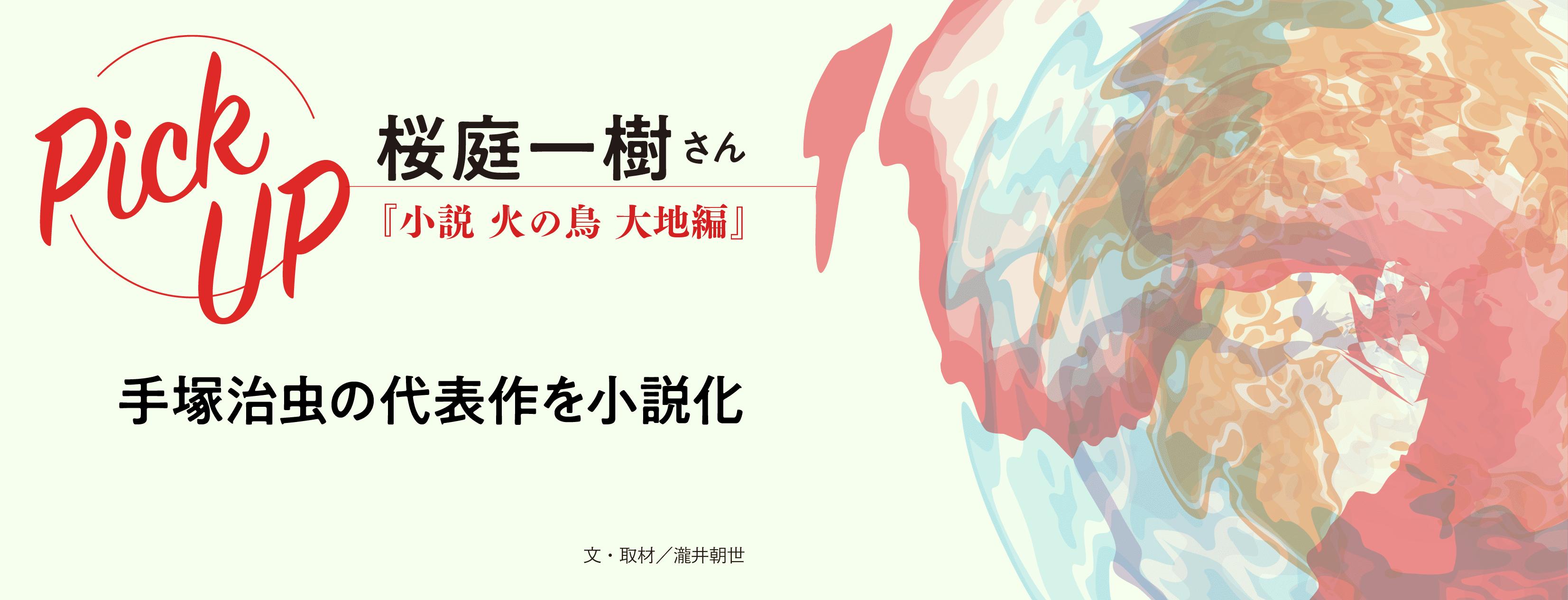 桜庭一樹さん『小説 火の鳥 大地編』