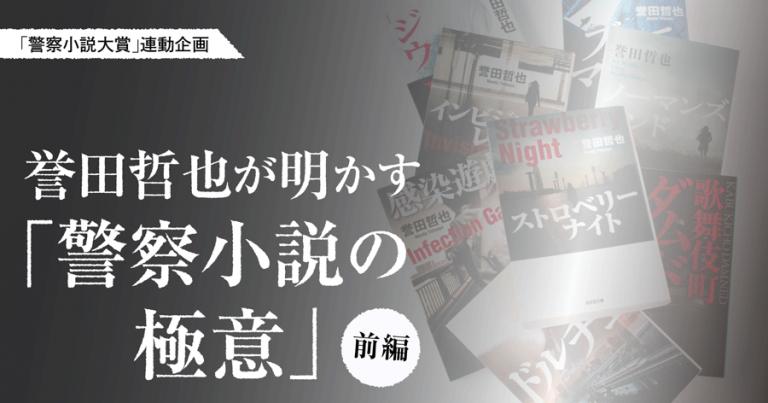 「警察小説大賞」連動企画 ◇ 誉田哲也が明かす「警察小説の極意」前編