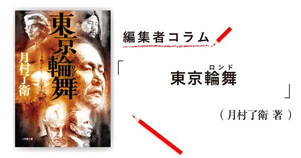 ◎編集者コラム◎ 『東京輪舞』月村了衛