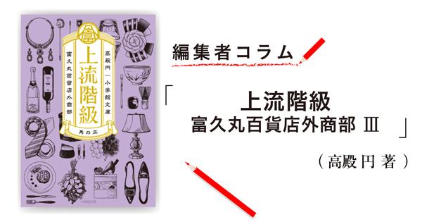 ◎編集者コラム◎ 『上流階級 富久丸百貨店外商部Ⅲ』高殿 円
