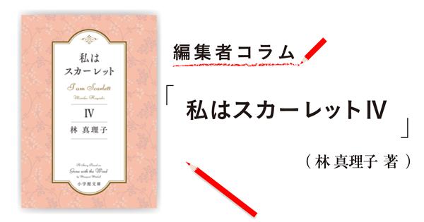 ◎編集者コラム◎ 『私はスカーレット Ⅳ』林 真理子