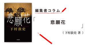 ◎編集者コラム◎ 『悲願花』下村敦史