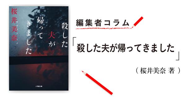 ◎編集者コラム◎ 『殺した夫が帰ってきました』桜井美奈