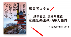 ◎編集者コラム◎ 『刑事仙道 見取り捜査 京都御朱印巡り殺人事件』赤木京太郎