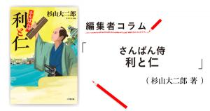 ◎編集者コラム◎ 『さんばん侍 利と仁』杉山大二郎