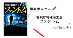 ◎編集者コラム◎ 『警視庁特殊潜工班 ファントム』天見宏生