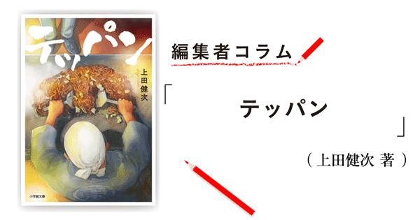 ◎編集者コラム◎ 『テッパン』上田健次