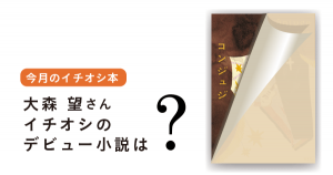 今月のイチオシ本【デビュー小説】