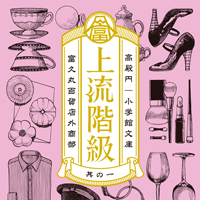 ◎編集者コラム◎ 『上流階級 富久丸百貨店外商部』高殿 円