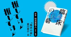 「推してけ! 推してけ!」特別編 ◆『臨床の砦』(夏川草介・著)