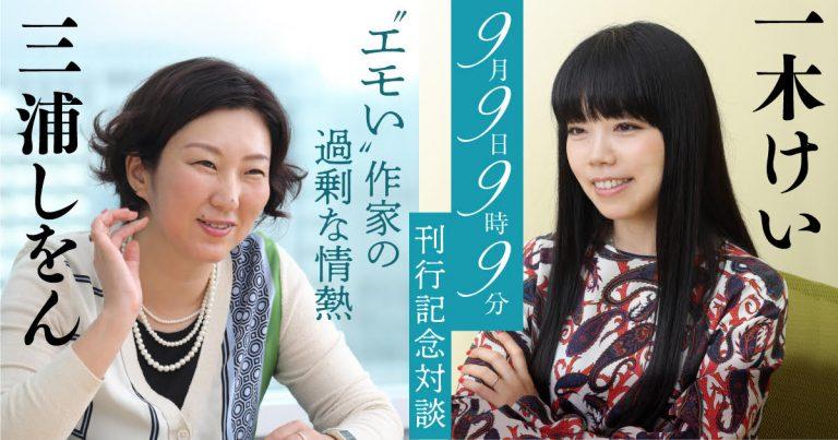 9月9日9時9分一木けいさん三浦しをんさん対談