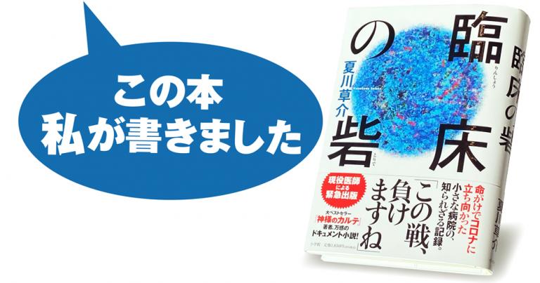 夏川草介『臨床の砦』