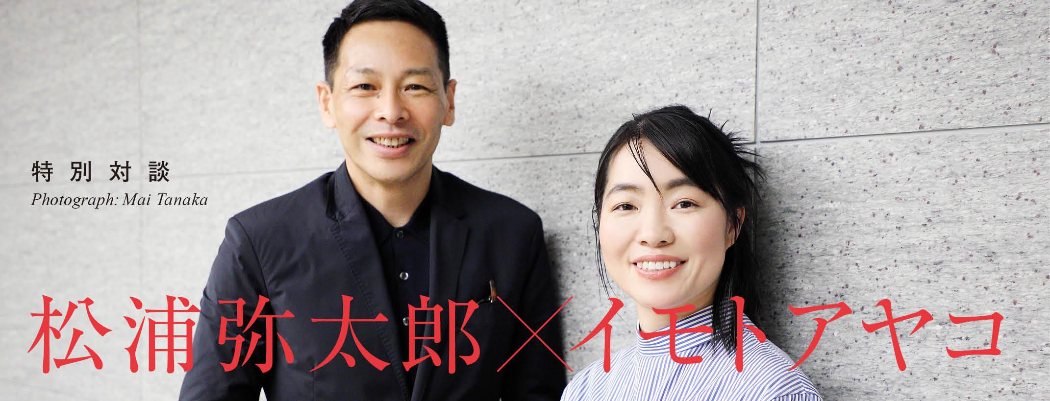 特別対談 松浦弥太郎×イモトアヤコ
