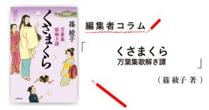 ◎編集者コラム◎ 『くさまくら 万葉集歌解き譚』篠 綾子