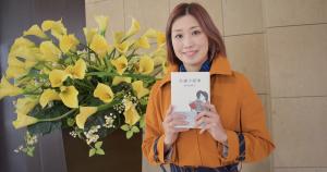 蛭田亜紗子さん『共謀小説家』