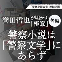 「警察小説大賞」連動企画 ◇ 誉田哲也が明かす「警察小説の極意」後編