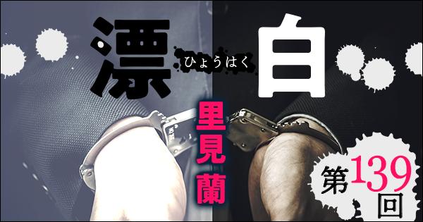◇長編小説◇里見 蘭「漂白」連載第139回
