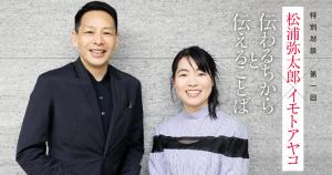 特別対談 松浦弥太郎 × イモトアヤコ[第一回]