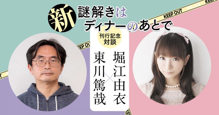 『新 謎解きはディナーのあとで』刊行記念対談☆東川篤哉 × 堀江由衣