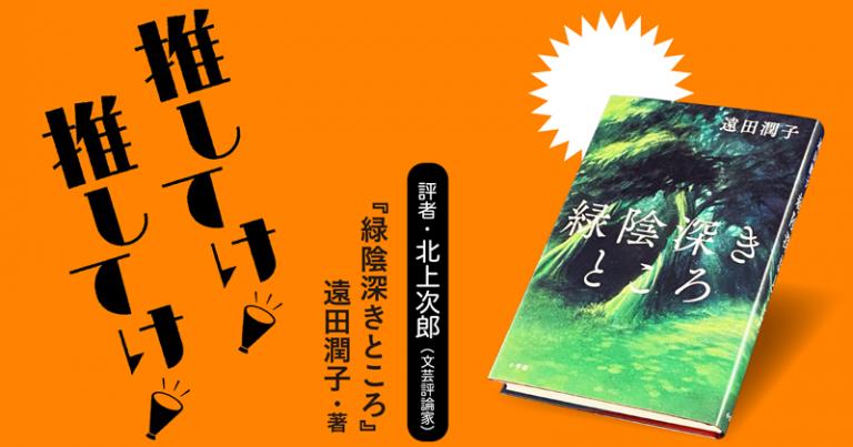 「推してけ! 推してけ!」第7回 ◆『緑陰深きところ』(遠田潤子・著)