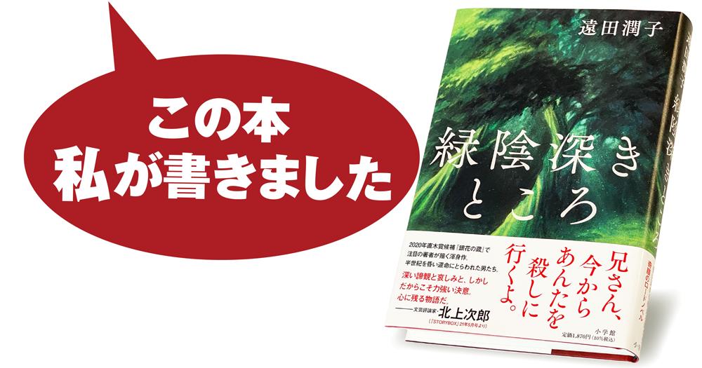 遠田潤子『緑陰深きところ』