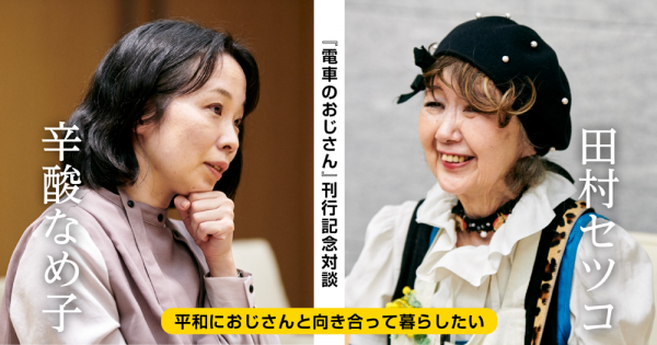 『電車のおじさん』刊行記念対談 辛酸なめ子 × 田村セツコ