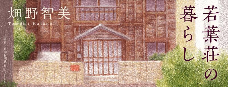 畑野智美「若葉荘の暮らし」