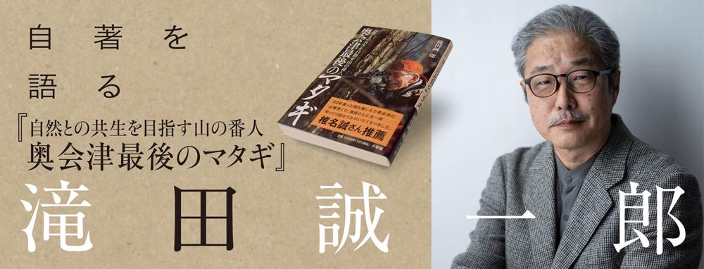 滝田誠一郎『奥会津最後のマタギ』