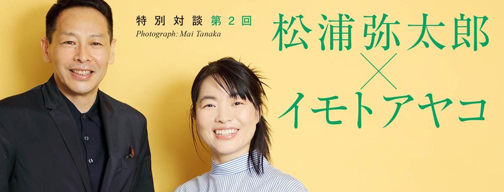 特別対談 松浦弥太郎 × イモトアヤコ 第2回