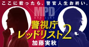 警視庁レッドリスト2