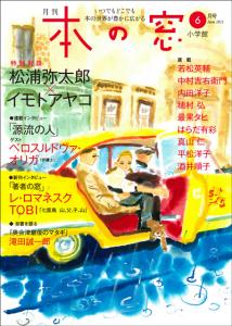 本の窓 6月号