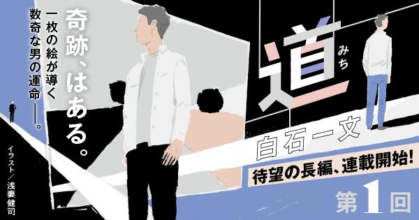 ◇長編小説◇白石一文「道」連載第1回