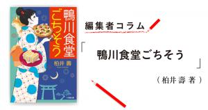 ◎編集者コラム◎ 『鴨川食堂ごちそう』柏井 壽