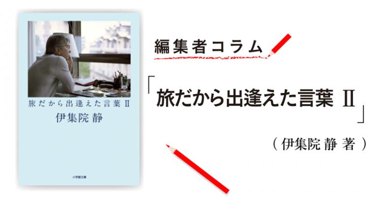 ◎編集者コラム◎ 『旅だから出逢えた言葉 Ⅱ』伊集院 静
