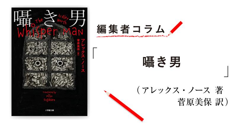 ◎編集者コラム◎ 『囁き男』著/アレックス・ノース 訳/菅原美保