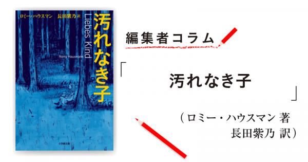 ◎編集者コラム◎ 『汚れなき子』著/ロミー・ハウスマン 訳/長田紫乃