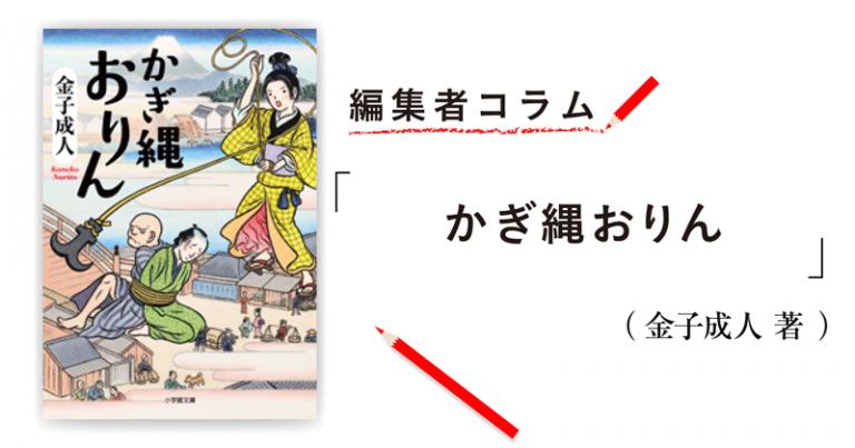 ◎編集者コラム◎ 『かぎ縄おりん』金子成人
