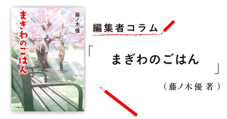 ◎編集者コラム◎ 『まぎわのごはん』藤ノ木 優