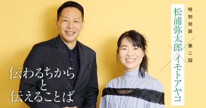 特別対談 松浦弥太郎 × イモトアヤコ[第2回]