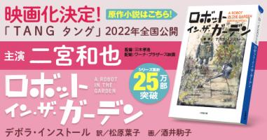 ロボット・イン・ザ・ガーデン映画化決定!