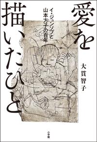 愛を描いたひと イ・ジュンソプと山本方子の百年