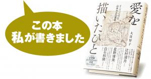 大貫智子『愛を描いたひと イ・ジュンソプと山本方子の百年』