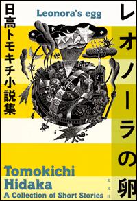 レオノーラの卵 日高トモキチ小説集