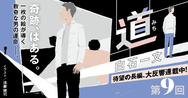 ◇長編小説◇白石一文「道」連載第9回