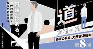 ◇長編小説◇白石一文「道」連載第8回