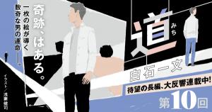 ◇長編小説◇白石一文「道」連載第10回