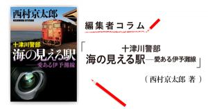 ◎編集者コラム◎ 『十津川警部 海の見える駅 愛ある伊予灘線』西村京太郎